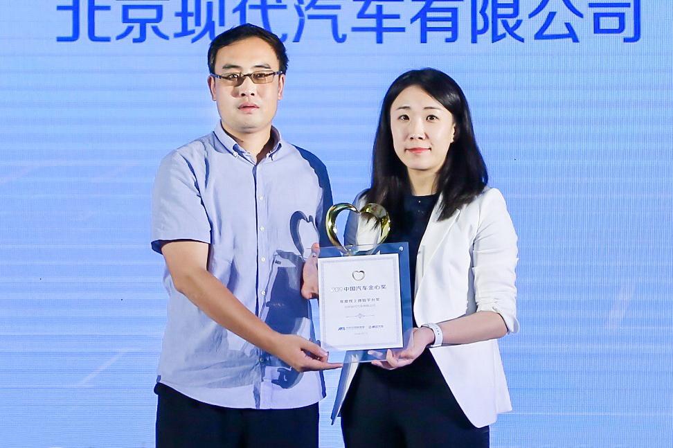 年度线上体验平台奖 北京现代汽车有限公司