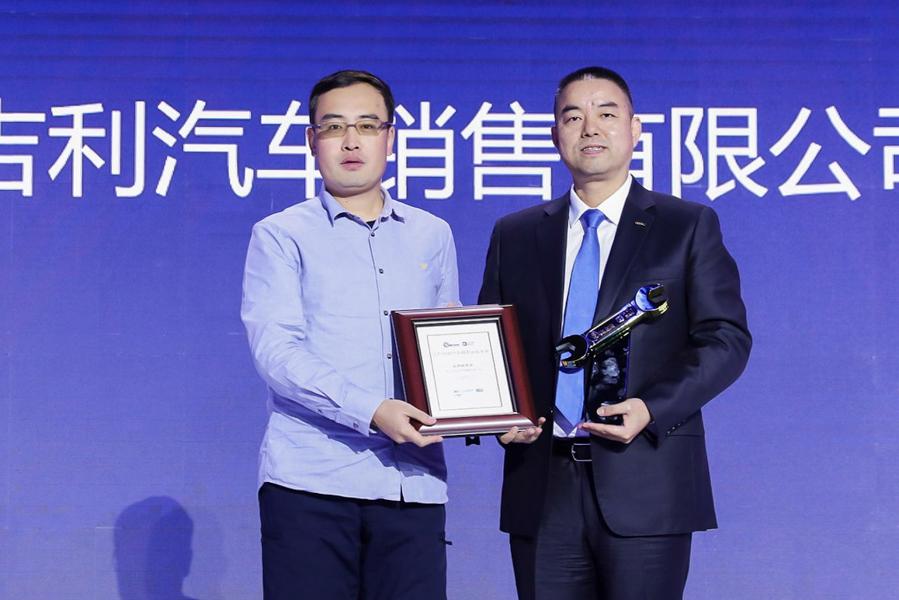 2019金扳手奖 品质服务奖<br> 浙江吉利汽车销售有限公司